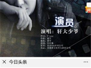 """(迈阿蜜)直推泸州歌手轩大少爷新歌""""演员""""致敬偶像,唱出人生感悟!"""