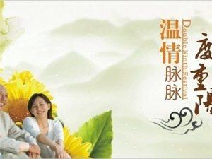 重阳节之歌