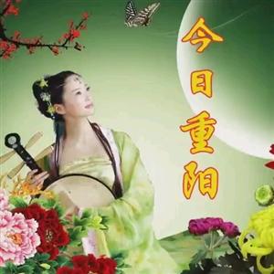 重阳是中国文化中最吉祥的日子