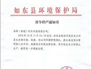 网友爆料:如东经济开发区牛奶河变红河了(内有官方通报)