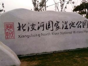 北汝河国家湿地公园