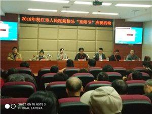 """2018年枝江市人民医院欢度""""重阳节"""""""