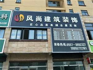 风尚建筑装饰-新中式风格-效果图