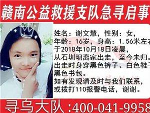 寻人启事:16岁女孩昨天凌晨从石圳坝离家出走,至今未归,如有看到请及时联系家属!