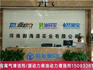 河南源动力生物科技有限公司电话15093281472