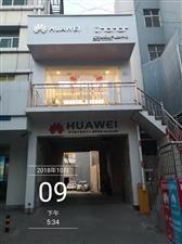 府谷华为客户服务中心