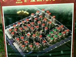 金鼎龙湾3室 2厅 1卫32.76万元