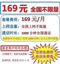 免费赠送100兆宽带,存话费,送华为手机,电话微信:13609498669