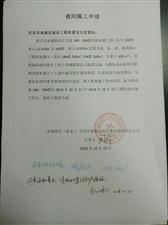 长江大院夜间施工申请公示