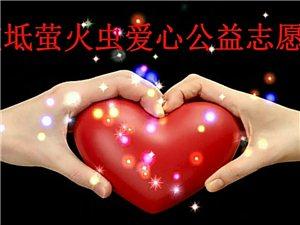 金秋十月,丹桂飘香,萤火虫爱心活动开始,我们不忘初心,继续前进,参加公益活动,传递社会正能量!201