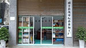 咸丰县茂哥坛香菜加工坊因业务发展需要,特寻合作伙伴,市场前景广阔,手续齐全,有想法的来细谈15629