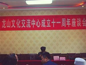 龙山文化交流中心召开成立十一周年座谈会
