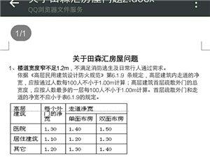 澳门龙虎斗网站田森汇!!!不良开发商!!