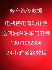 新郑机场附近修车汽修、24小时道路救援,电瓶搭电打火流动补胎!