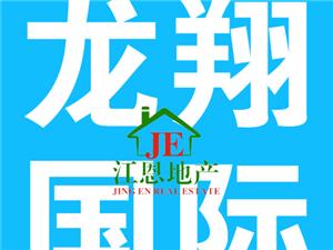 龙翔国际2室 1厅 1卫1200元/月