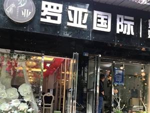 罗亚国际安岳最黑婚纱婚庆店