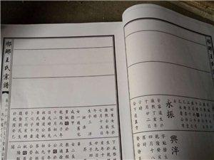 寻找山阳王氏宗亲,家谱为证