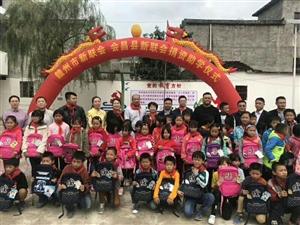 赣州市新联会与会昌县新联会举行爱心助学活动