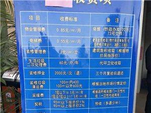 澳门龙虎斗网站田森汇无视国家规定收取燃气初装费
