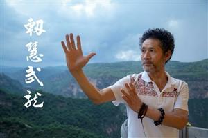 智慧武��(2018)