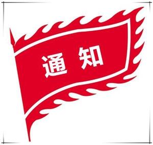 凤冈全城今晚停电通知,包含这些地方,大家相互转告