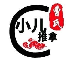曹氏小儿推拿和催乳专业培训机构