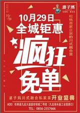 10月29日盛大开业,全城钜惠!疯狂免单!