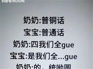 普通话是我们全国的通用语言。