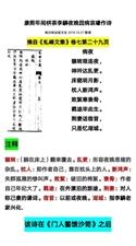 康熙年间栟茶李驎夜晚因病哀嚎作诗