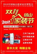 2018中国砀山建材家居博览会:金悦城。