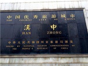 中国优秀旅游城市汉中