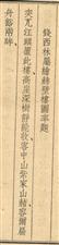民国栟茶大文豪蔡观明为钱西林的赫壁楼绘画并作诗