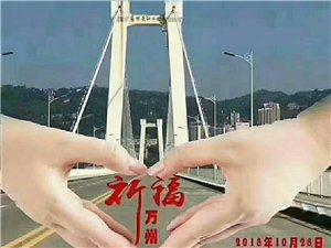 万州市里过江南的22路大巴车被撞翻桥下请大家各自联系自己的家人请大家在这个关键时候,不造谣,不