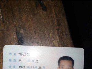 【爱心寻人】邹茂发,古县渡人,在农工党医院走失