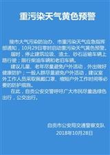 10月29日零时自贡市启动重污染天气黄色预警