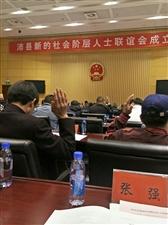 城市在线传媒贺沛县新的社会阶层人士联谊会召开