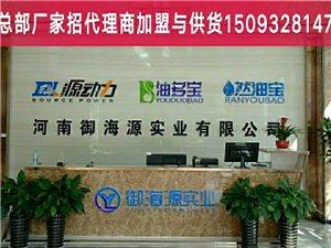 河南源�恿ι�物科技有限公司15093281472