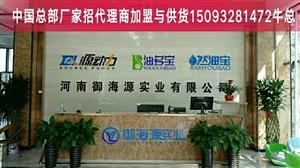 河南源动力生物科技有限公司15093281472