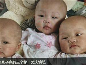 我们生活中的奇闻怪事,三胎儿子的爹竞有三个!丈夫愤怒生一个孩子,都是非常开心的事,按常理张
