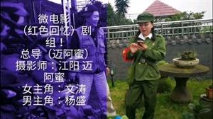 """《迈阿蜜》微视拟拍泸州(文涛)""""红色回忆""""继集版!"""
