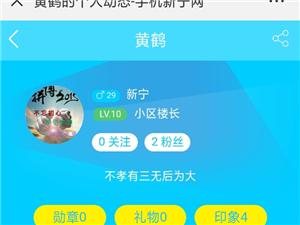 此人黄鹤在新宁网上卖特产干货诈骗!