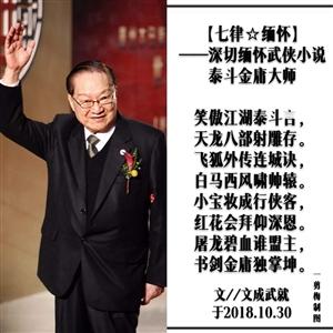 梅子和QQ好友们赋诗《悼念武侠金老》
