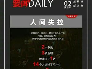 重庆22路公交车,2人争执,3秒互殴,她错过了1站,14个人错过了后半生…