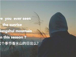 您见过这个季节香水山的日出么?「实拍香山日出」