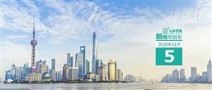 """首届中国国际进口博览会今天开幕,上海""""四叶草""""张开双臂,迎接八方来客。在国内""""买全球""""、拓宽商品选择"""