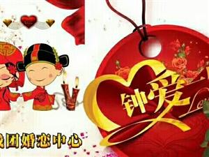 红线团婚恋薛店店欢迎你的光临!