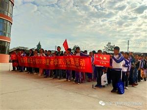乐安县第五小学六年级研学实践活动