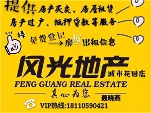 房屋租赁,买卖二手房就到风光地产