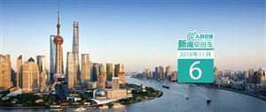 """首届中国国际进口博览会今天进入第二天。""""包容普惠、互利共赢才是越走越宽的人间正道"""",今天,一个更加开"""