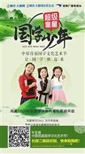超级童星·国学少年信阳赛区启动仪式11月10日